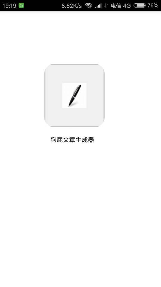 【分享】文章生成器-爱小助