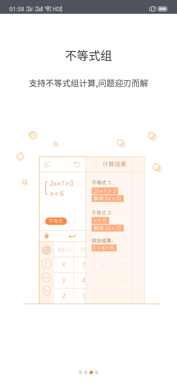 【分享】学生党利器!网易有道超级计算器 v2.0.0-爱小助