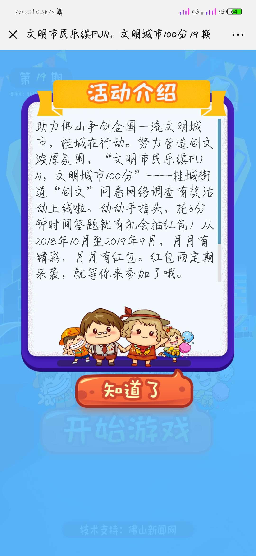 潇湘线报南海桂城答问卷抽红包-www.wcaqq.com