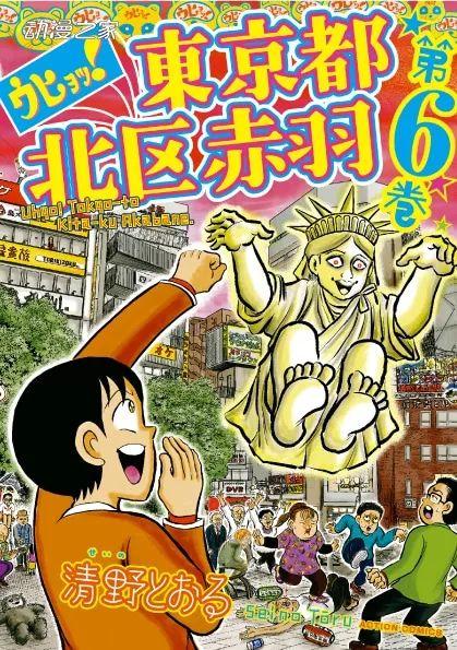 【资讯】漫画家清野彻宣布与艺人坛蜜结婚!