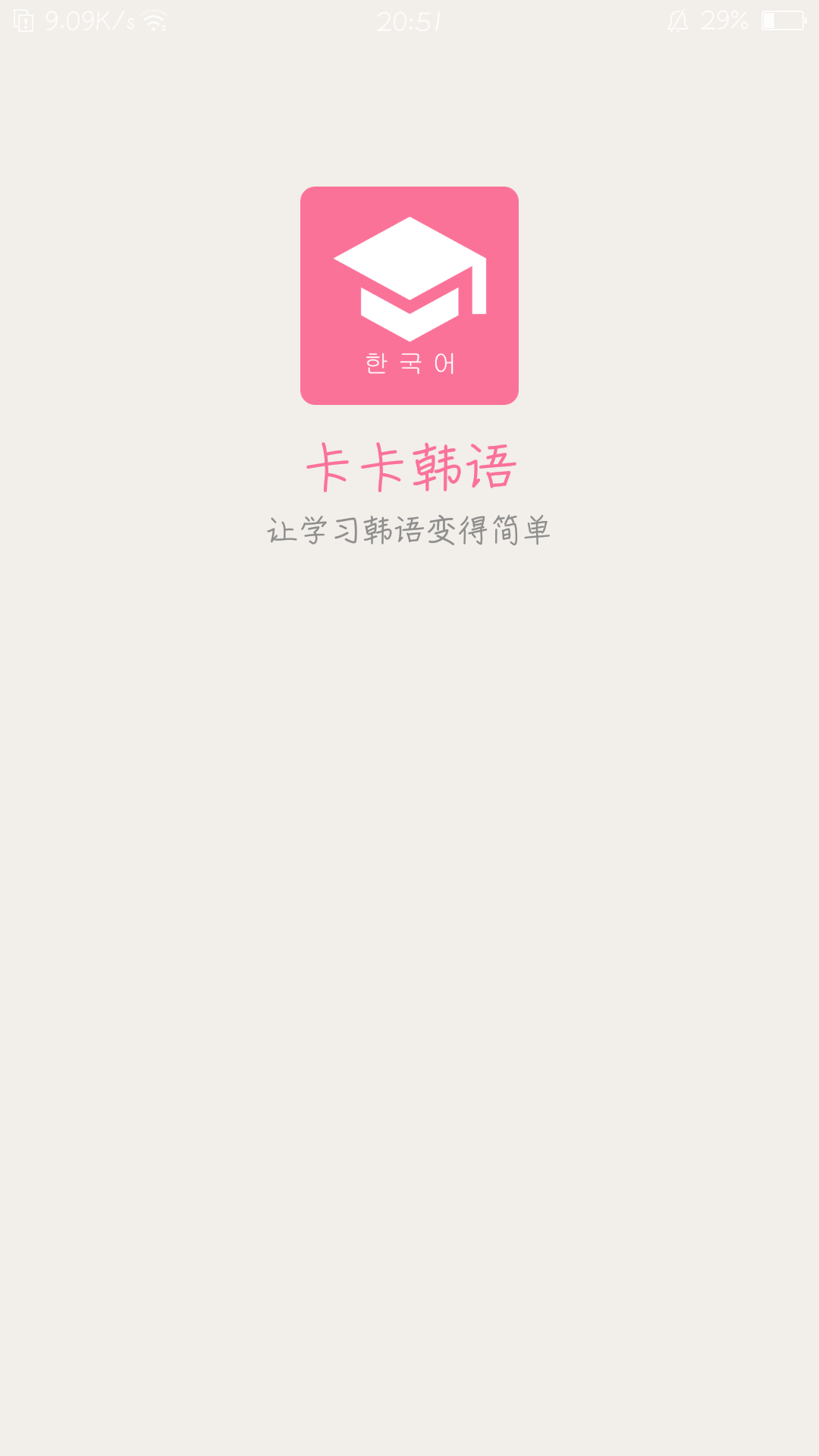 【分享】卡卡韩语 1.2.6