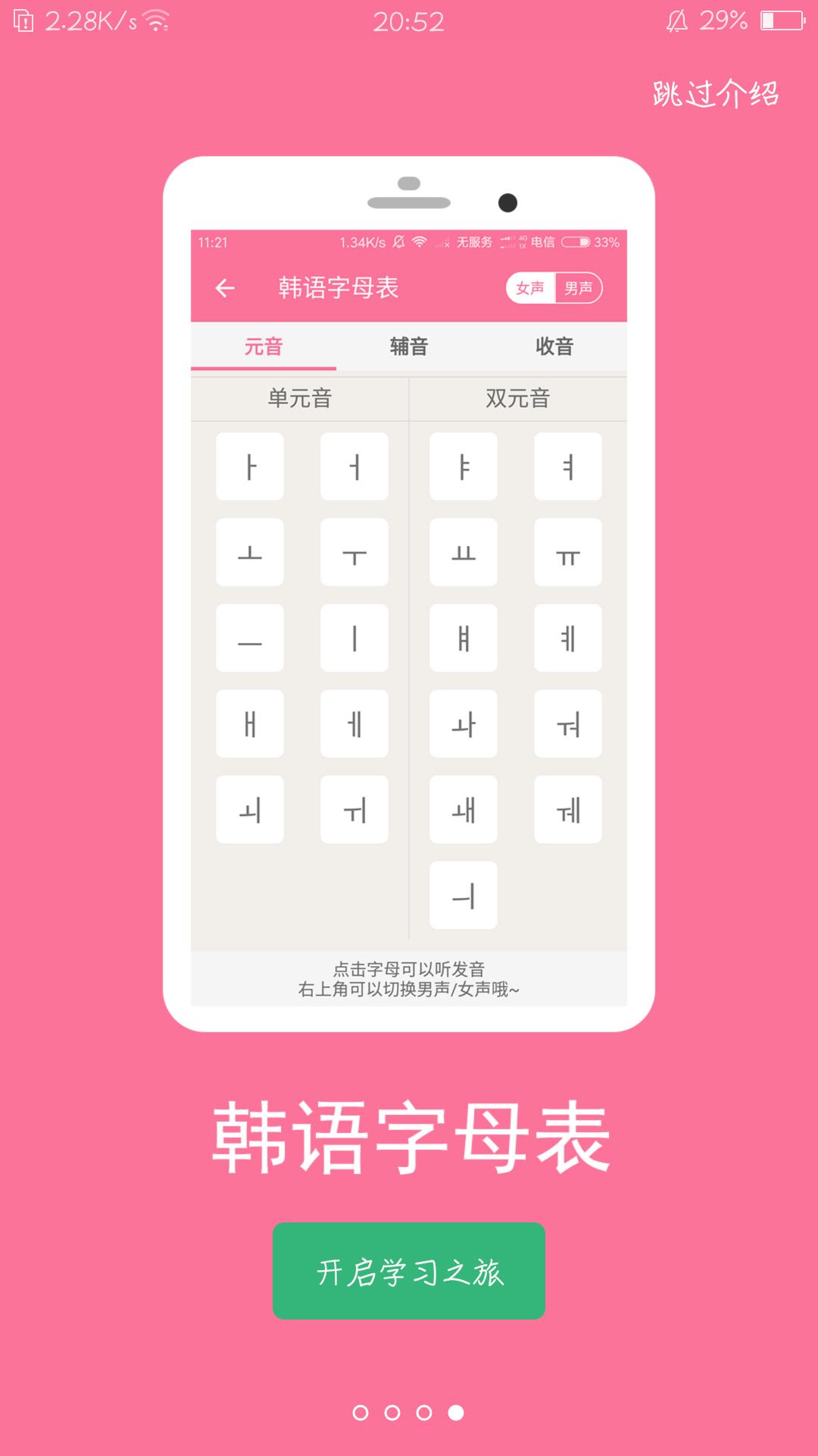 【分享】卡卡韩语 1.2.6-爱小助