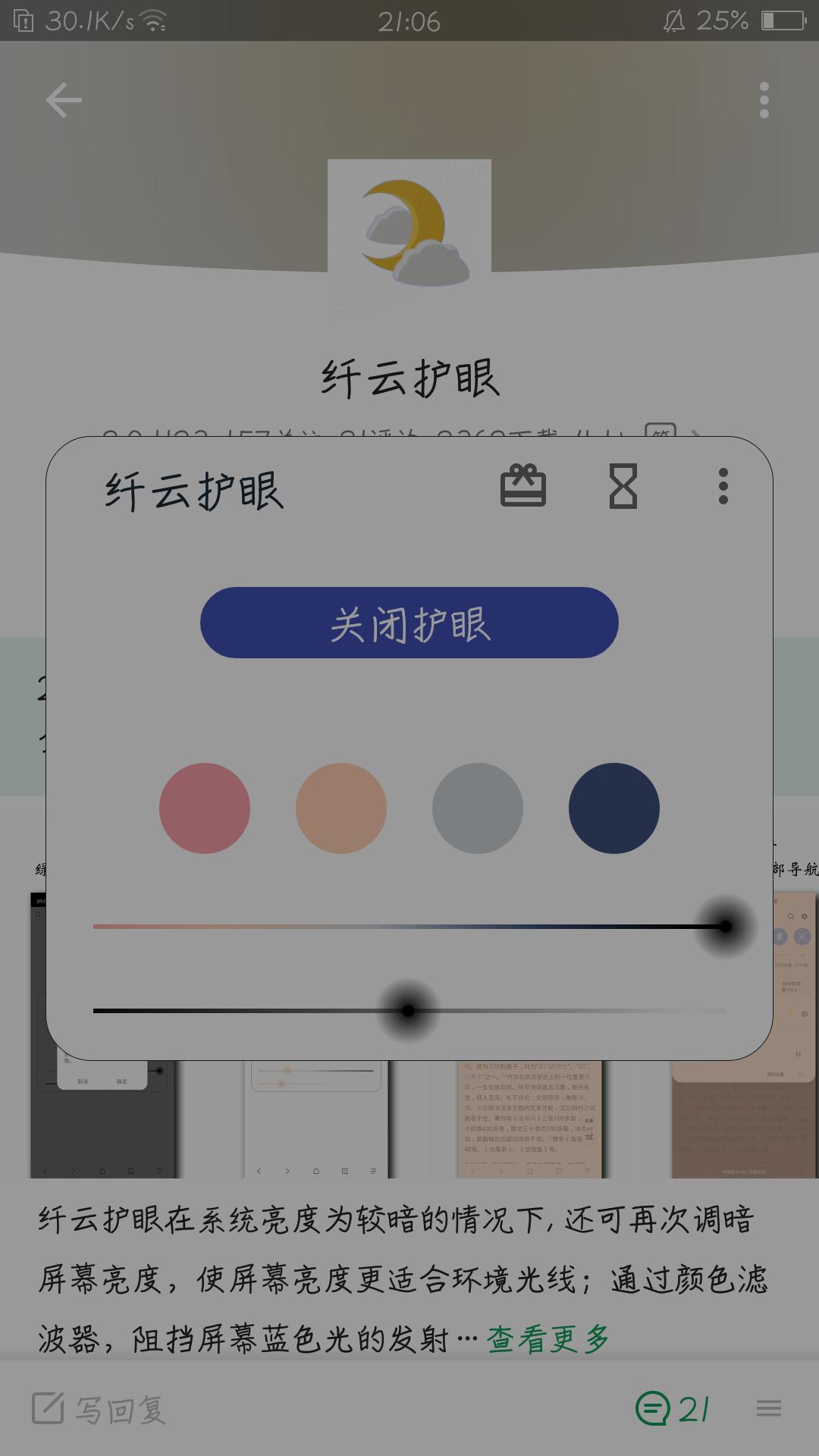 【分享】纤云护眼 2.0.1123