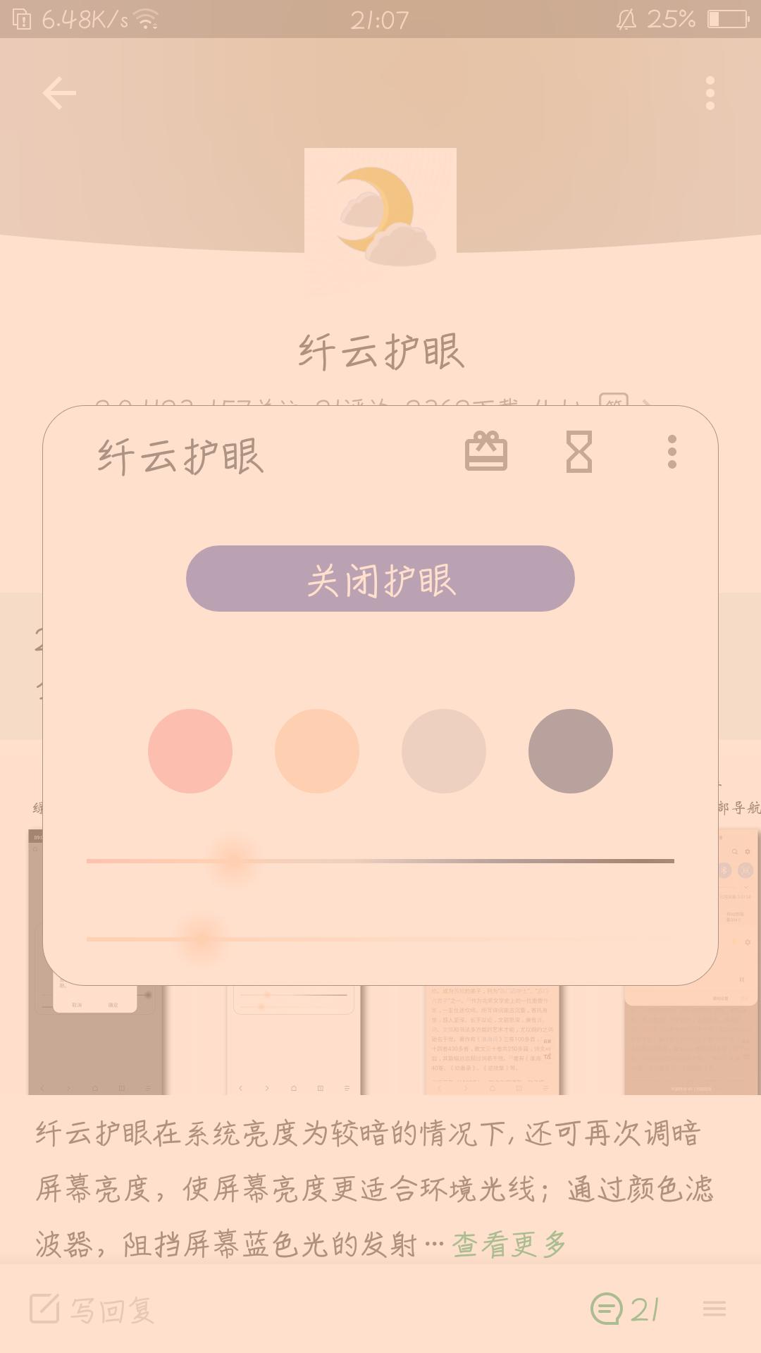 【分享】纤云护眼 2.0.1123-爱小助