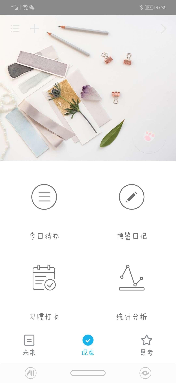 【分享】简约时间 1.1.5