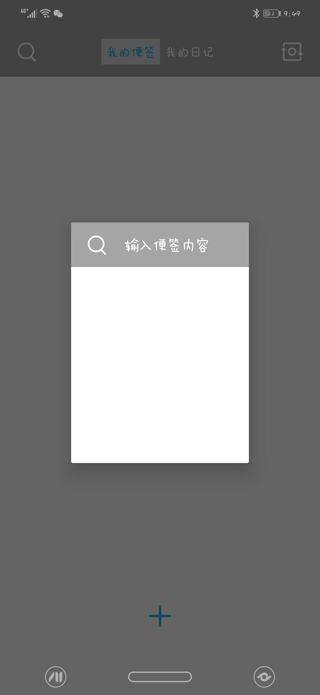 【分享】简约时间 1.1.5-爱小助