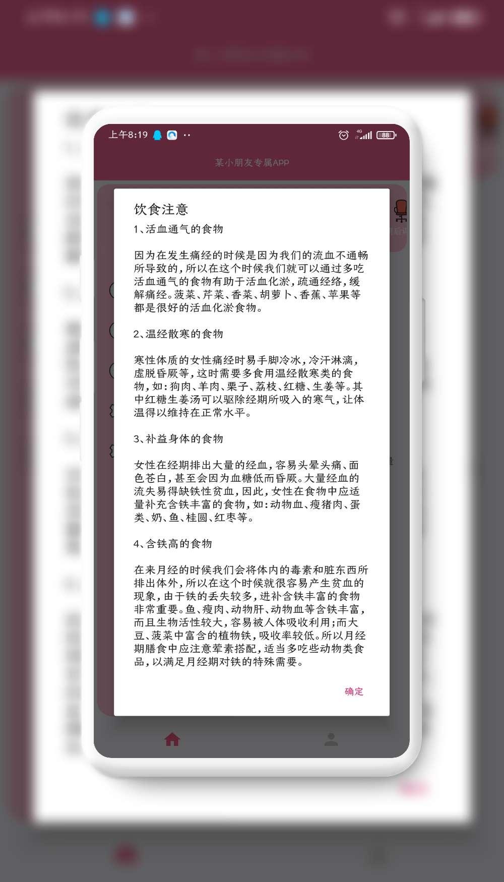 【原创开发】30502 大姨妈终结者 给女神献殷勤它不香-爱小助