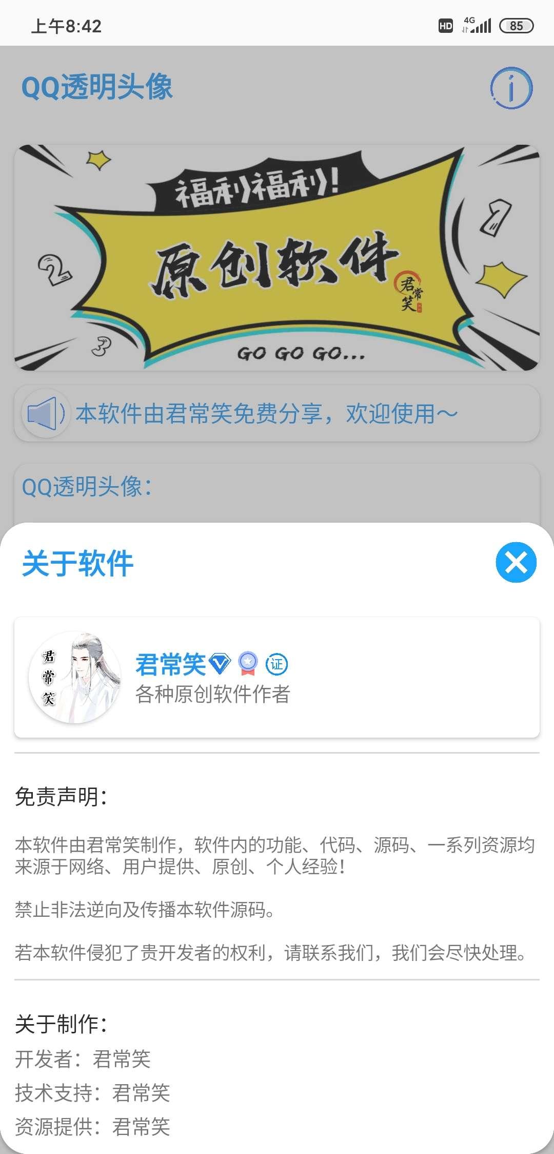 【原创开发】QQ透明头像1.0 一键设置QQ透明头像-爱小助