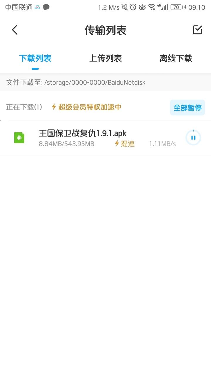【分享】百度云修改版_10.0.0 最新可用,不限速/去更新/会-爱小助