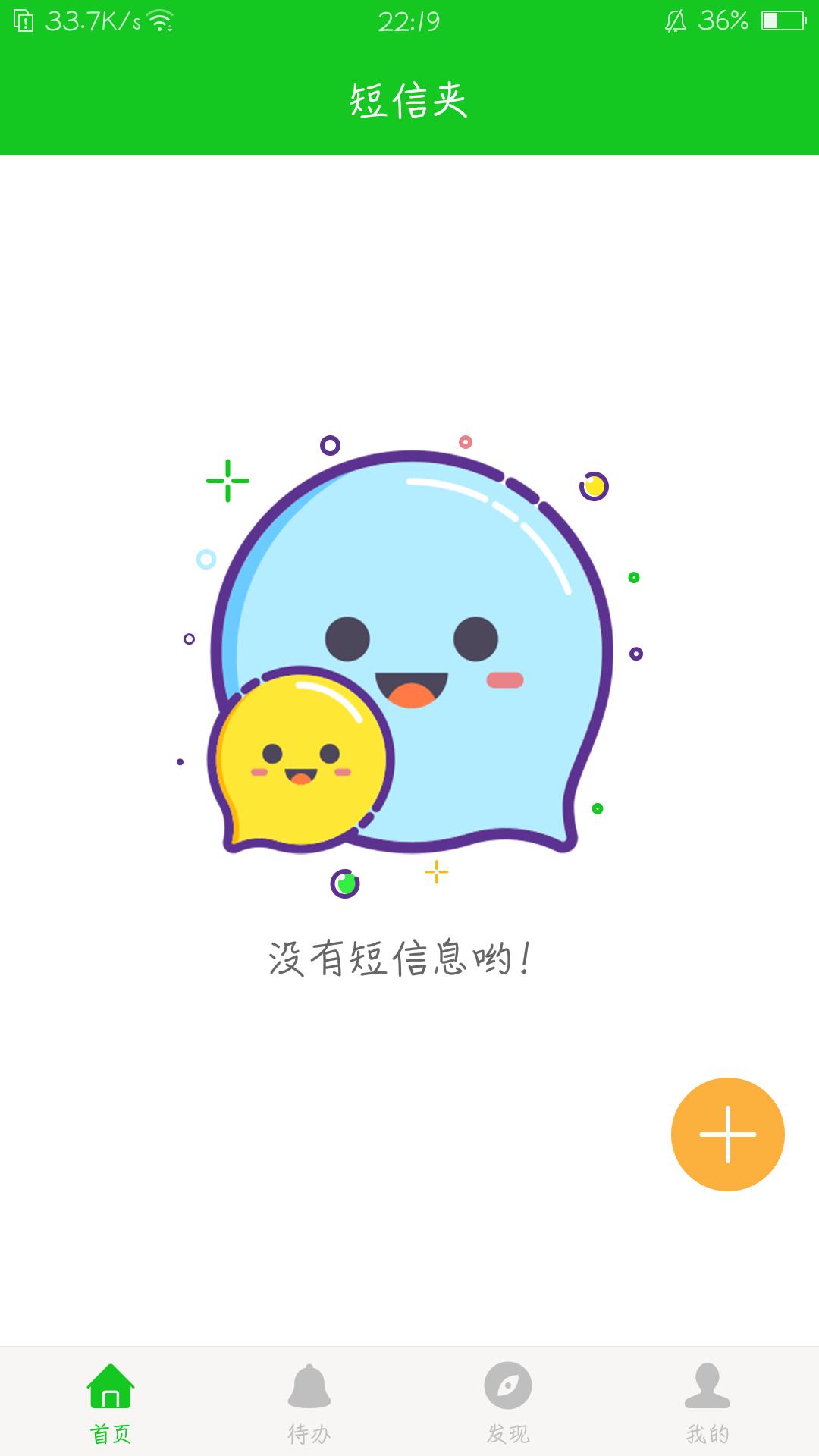 【分享】短信夹 1.6.5