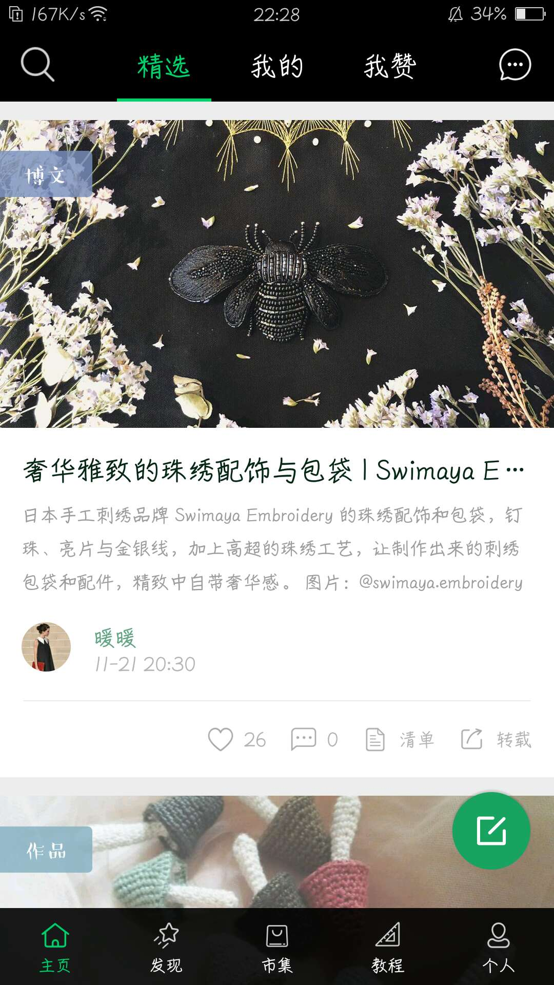 【分享】kiinii 1.8.8-爱小助