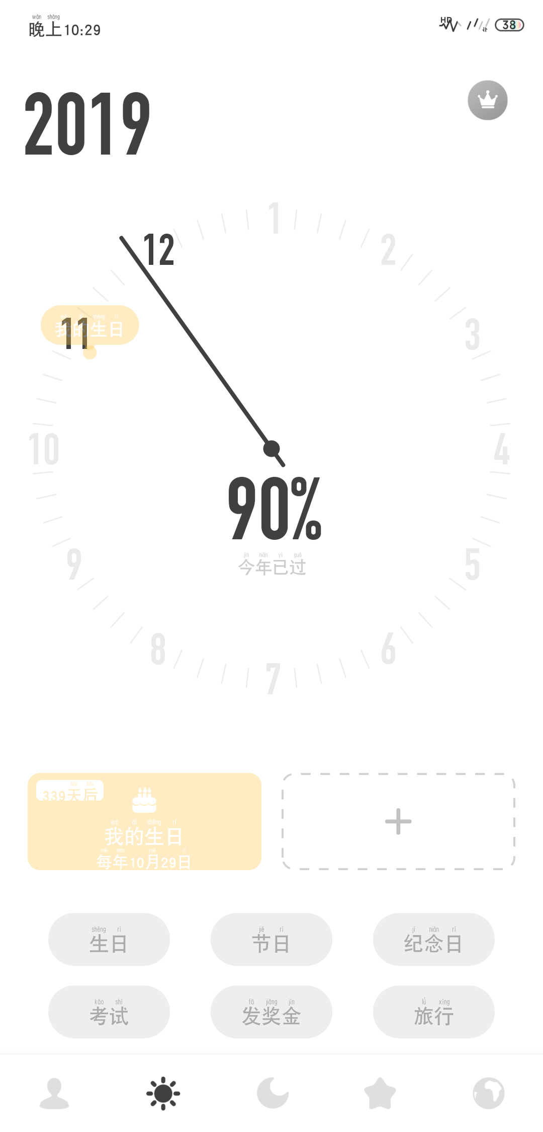【分享】时光提醒 1.3.0是一款全新交互的倒数日记录工具-爱小助