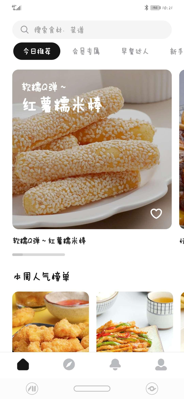 【分享】懒饭美食 1.4.5
