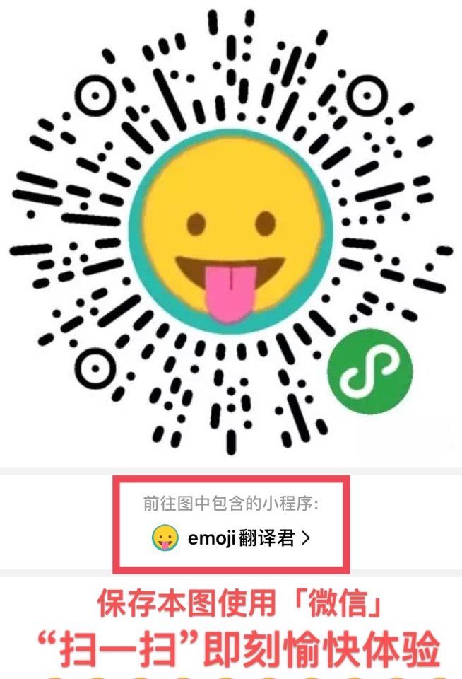 【小程序】将中文翻译成 emoji ,让你的聊天更加有趣-爱小助