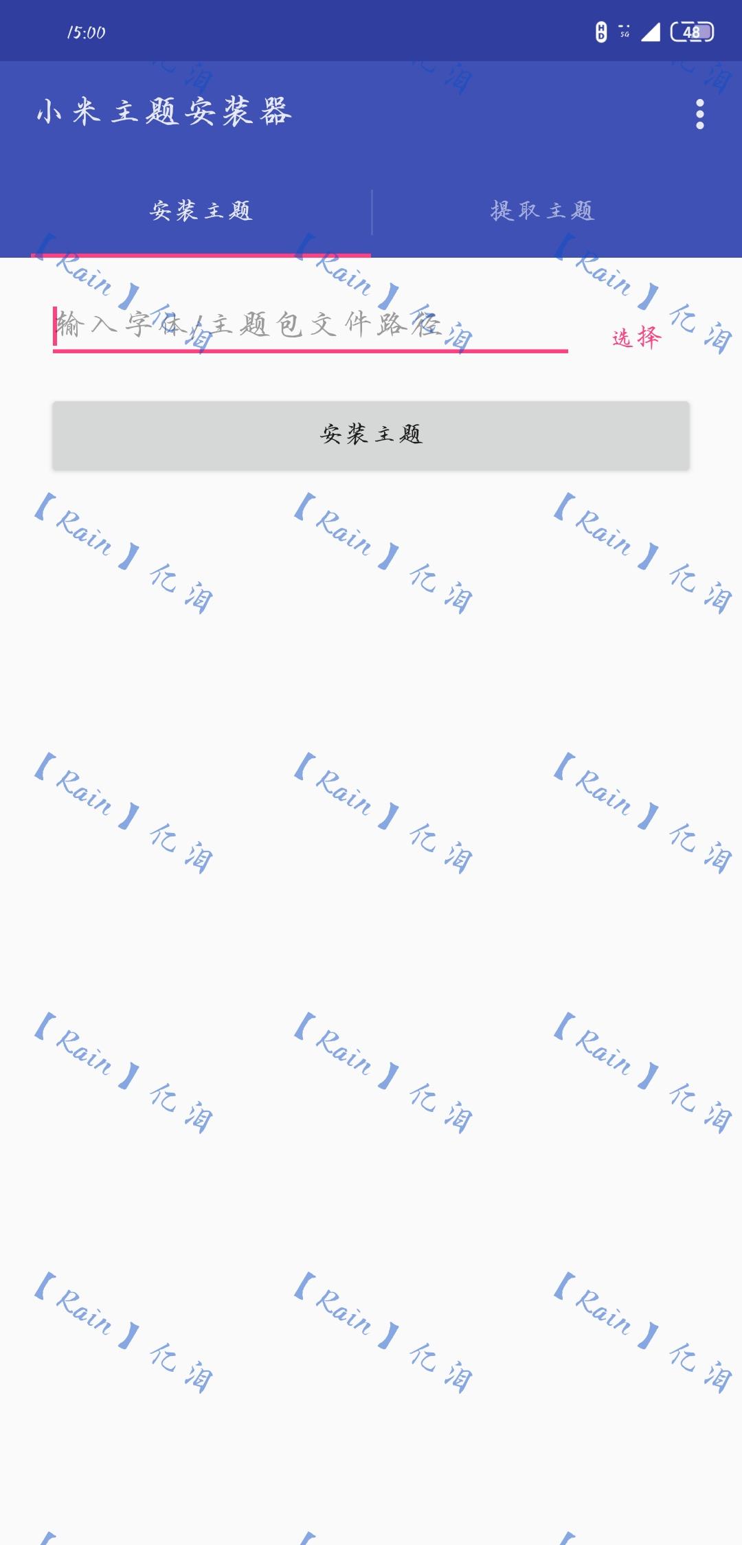 【软件分享】小米主题安装器 (免root一键导入,提取直链)