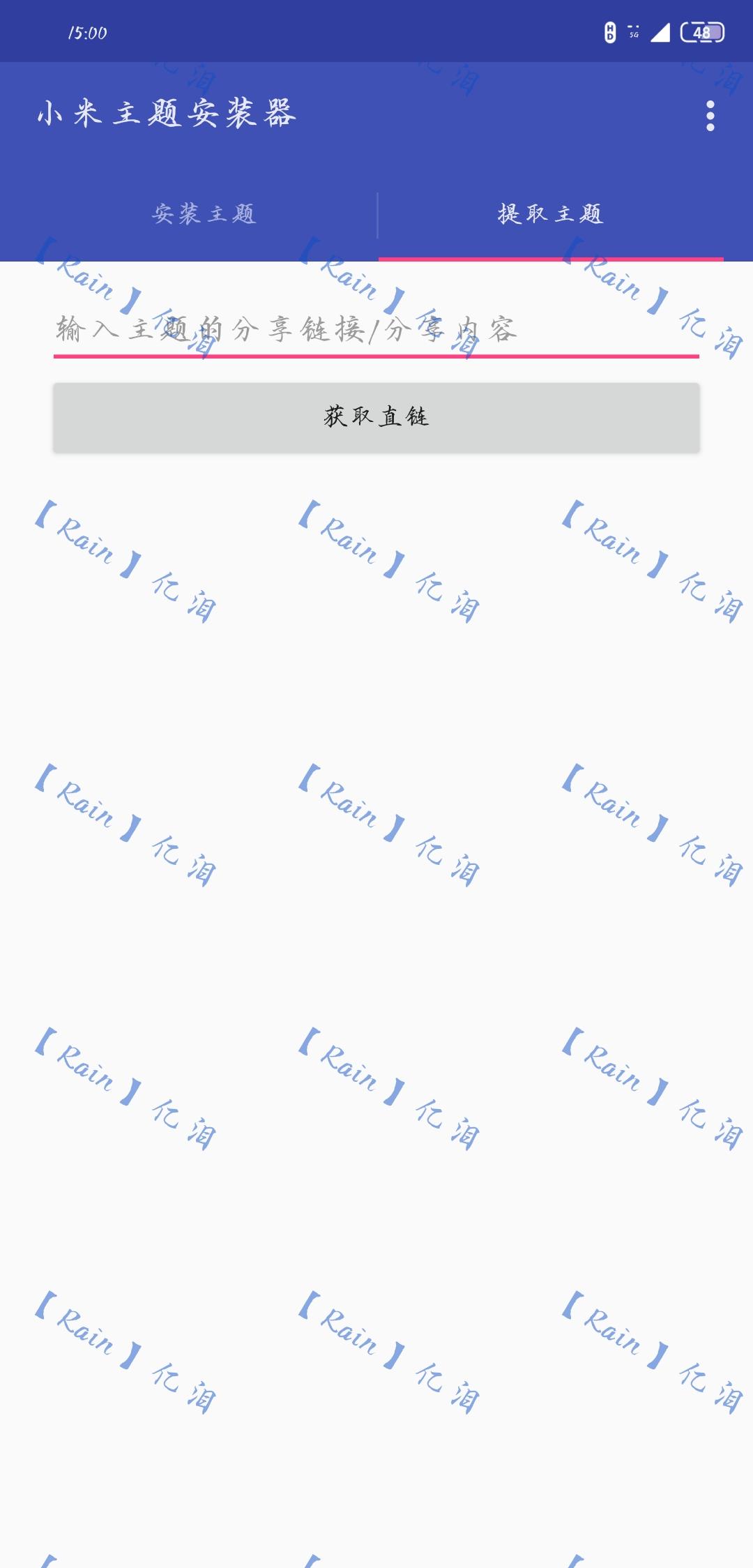 【软件分享】小米主题安装器 (免root一键导入,提取直链)-爱小助