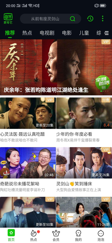 【分享】爱奇艺谷歌版 无播放广告 纯净 v10.2.0