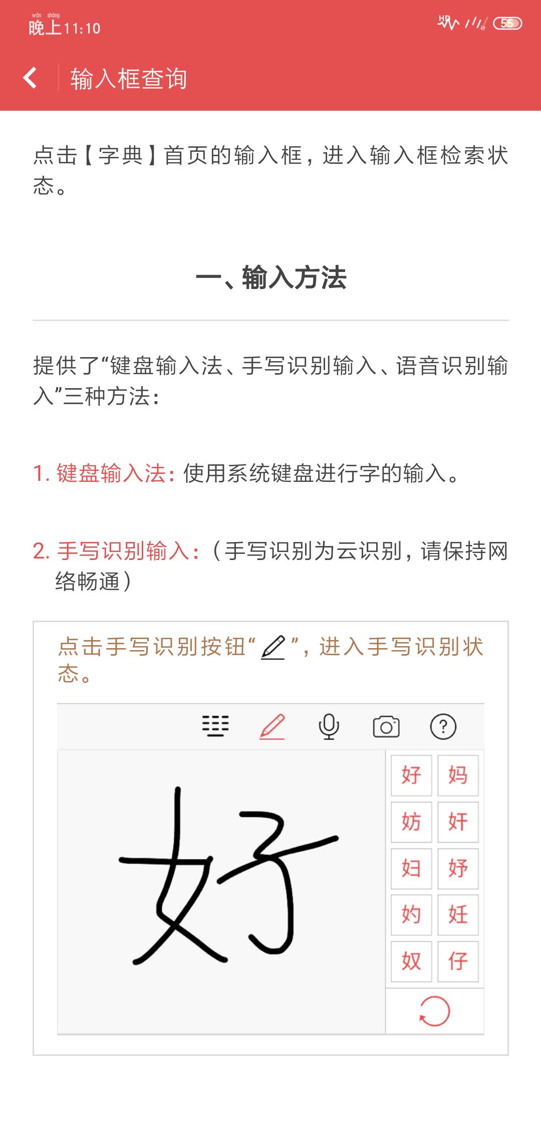 【分享】新华字典市场唯 一正版《新华字典》APP上线-爱小助
