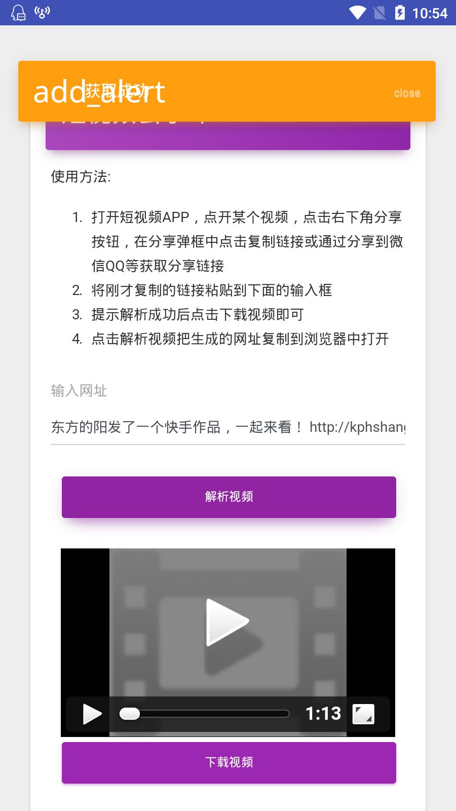 【分享】各大平台短视频去水印工具,支持各大平台网红自媒体必备软件-爱小助