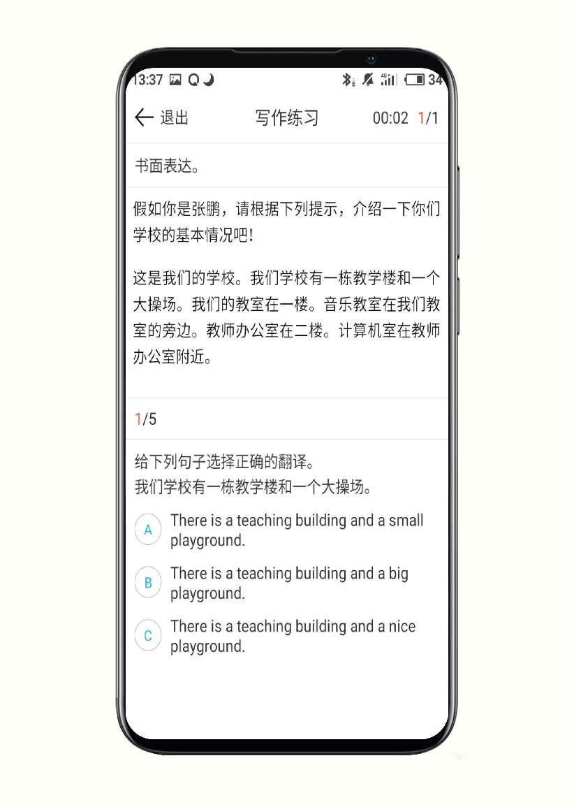【分享】说说英语点读学习2.3.7-爱小助