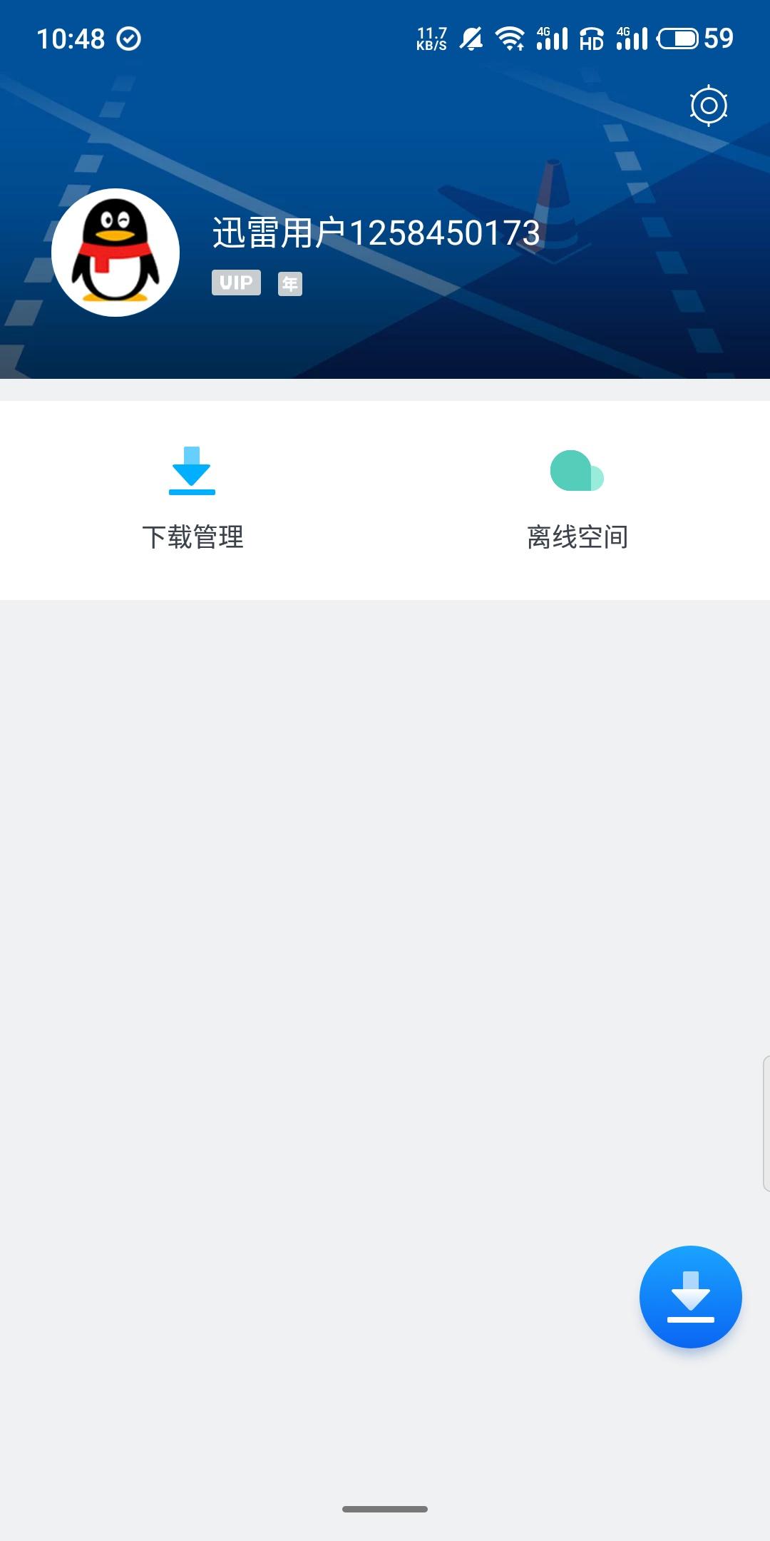 【分享】迅雷清爽特别版_v10.0.0 不限速,更简洁!-爱小助