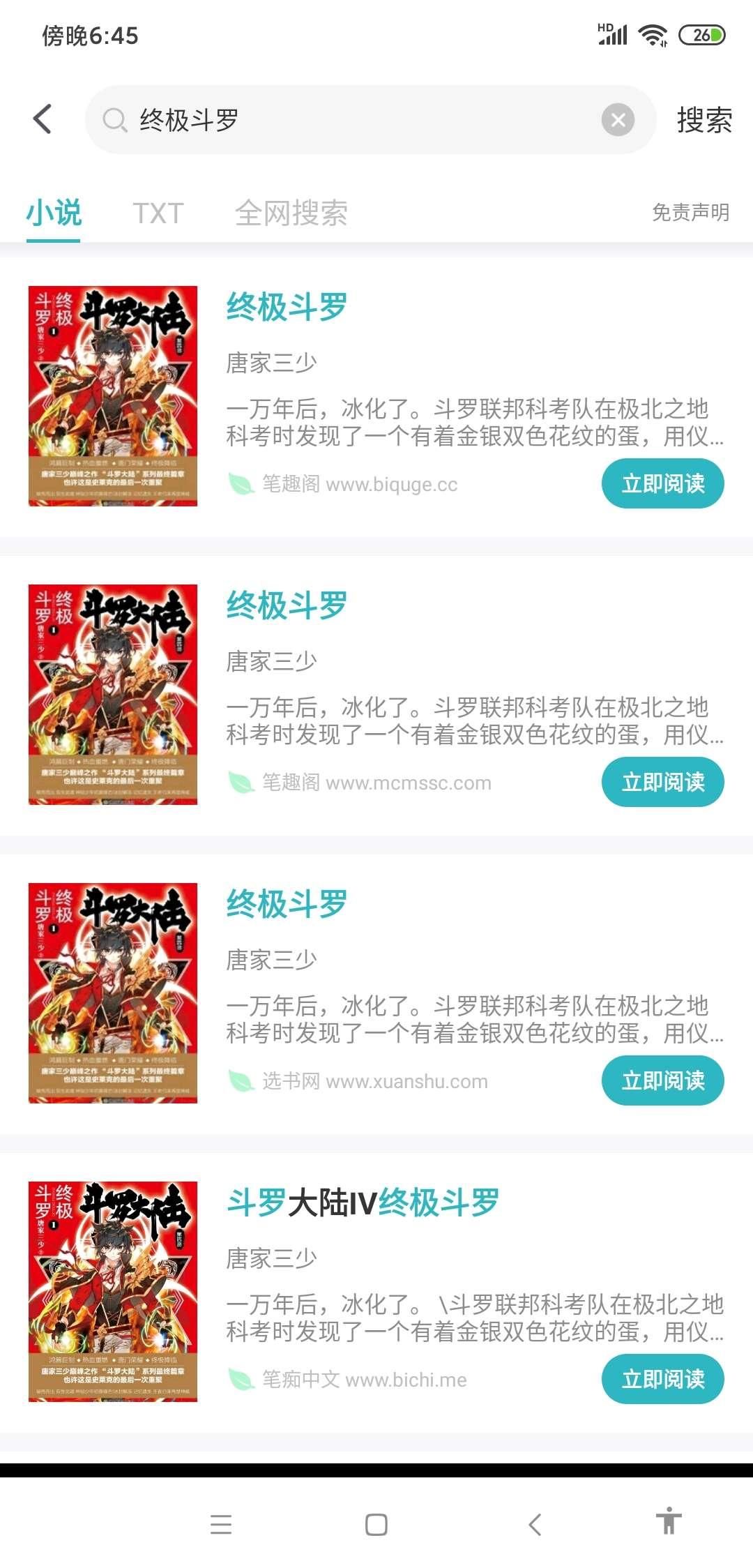 【分享】小说追书大全去广告版 影视/漫画/小说都可以免费看-爱小助