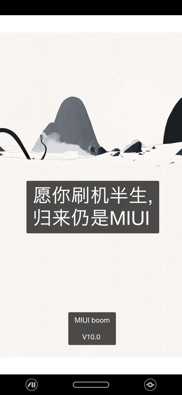 【分享】MIUI boom  10.0