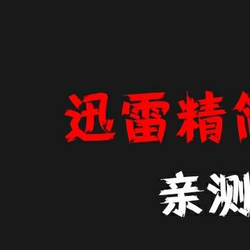【分享】首发迅雷_6.6.6 无视敏感/满速/精简版
