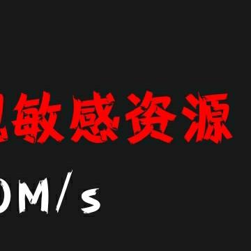【分享】首发迅雷_6.6.6 无视敏感/满速/精简版-爱小助