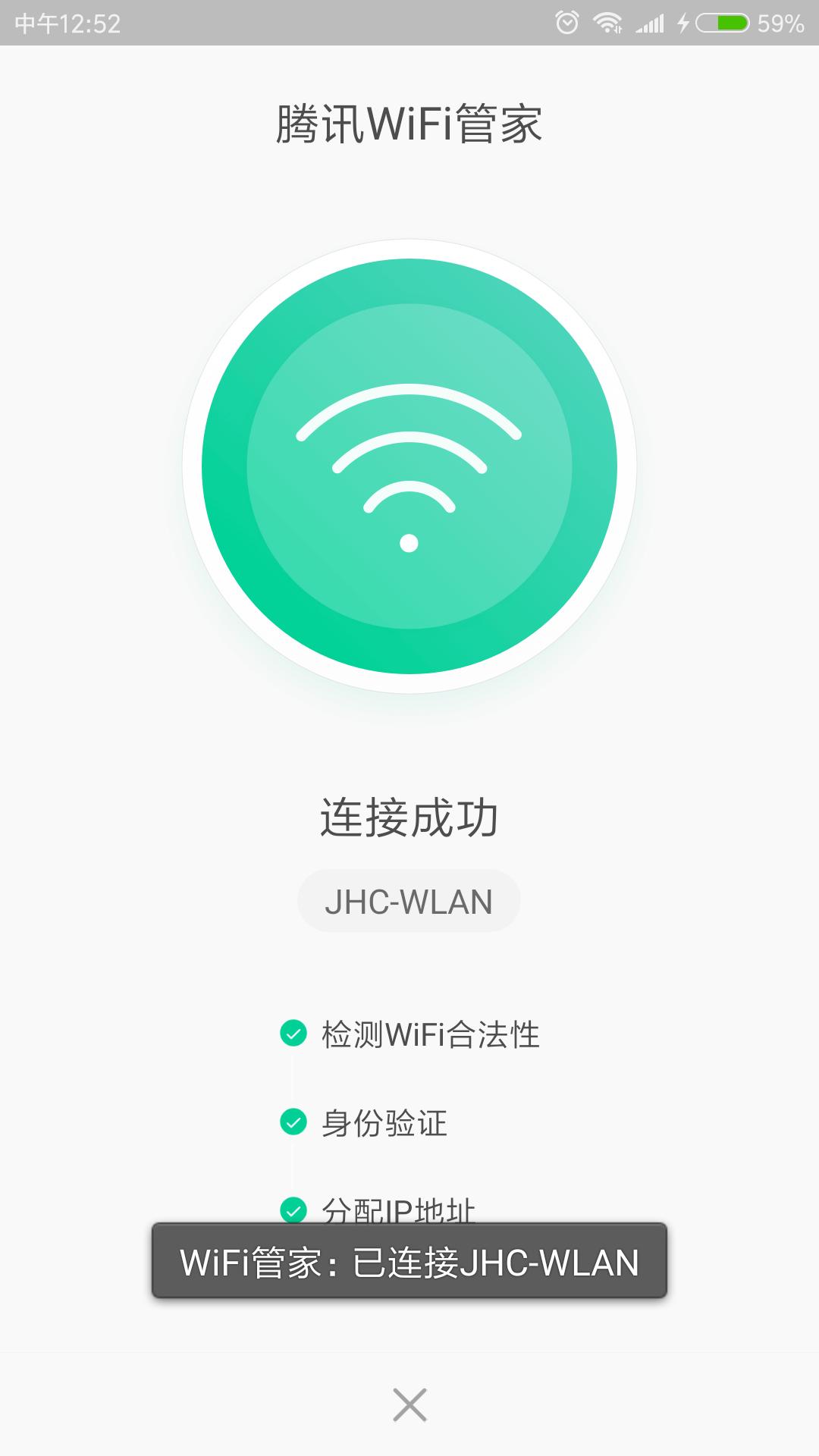 【分享】WIFI管家破解版,手机无需Root即可查看wifi密码-爱小助