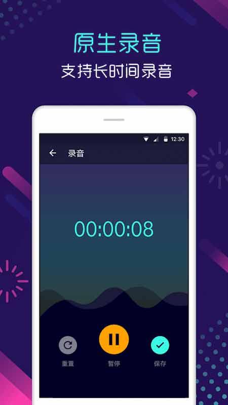 【资源分享】手机变声器-爱小助