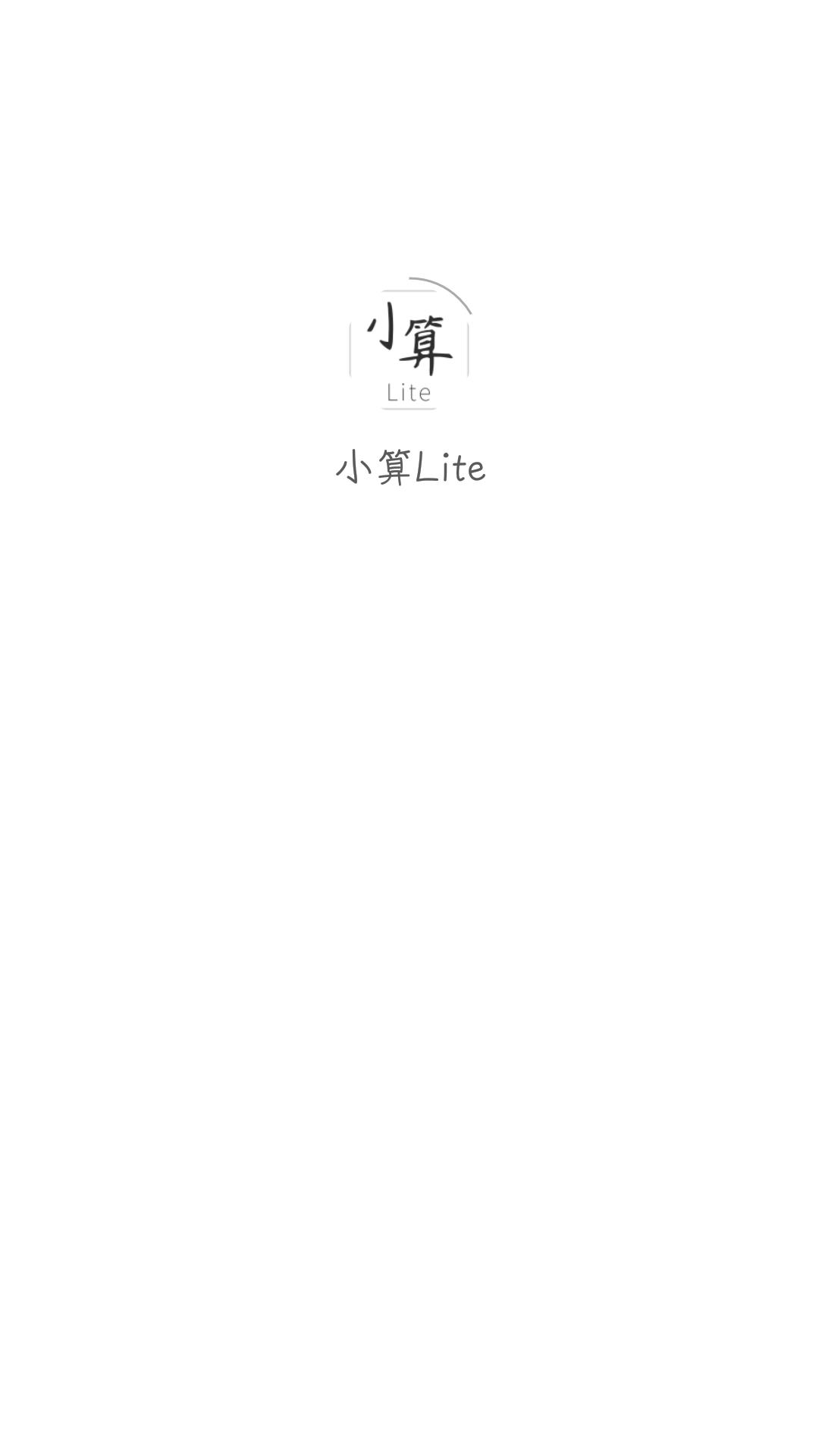 【分享】小算Lite 1.1.4
