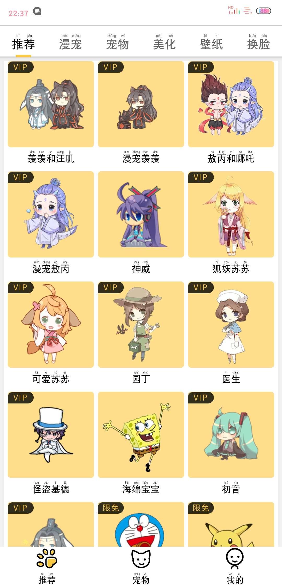 【分享】咪萌桌面宠物   999   解锁vip版