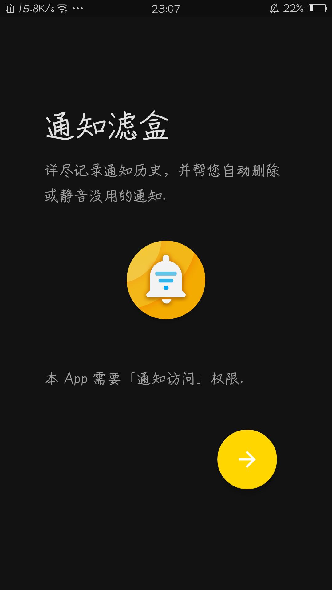 【分享】通知滤盒 - 通知管理 过滤工具(测试版) 0.0.