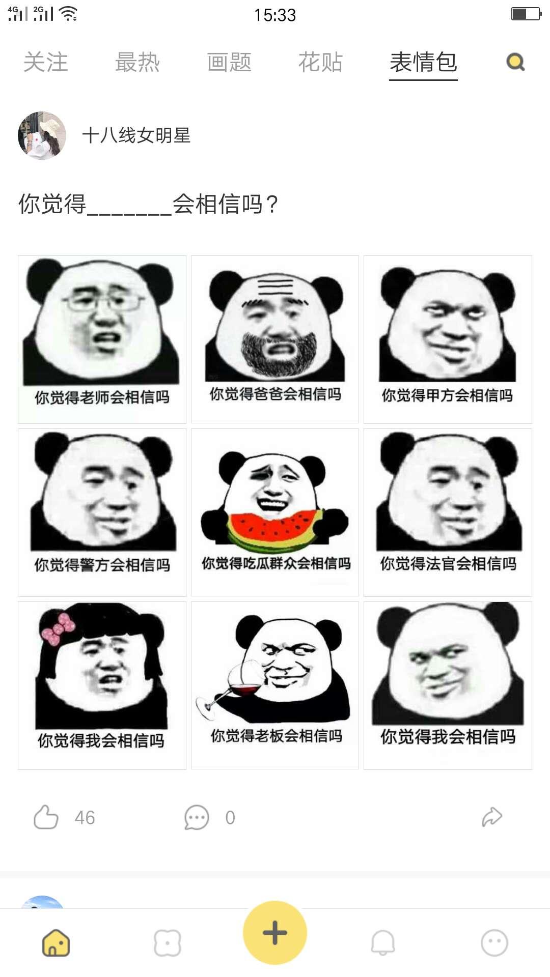 【资源分享】花熊表情包,各种趣味原创资源表情包
