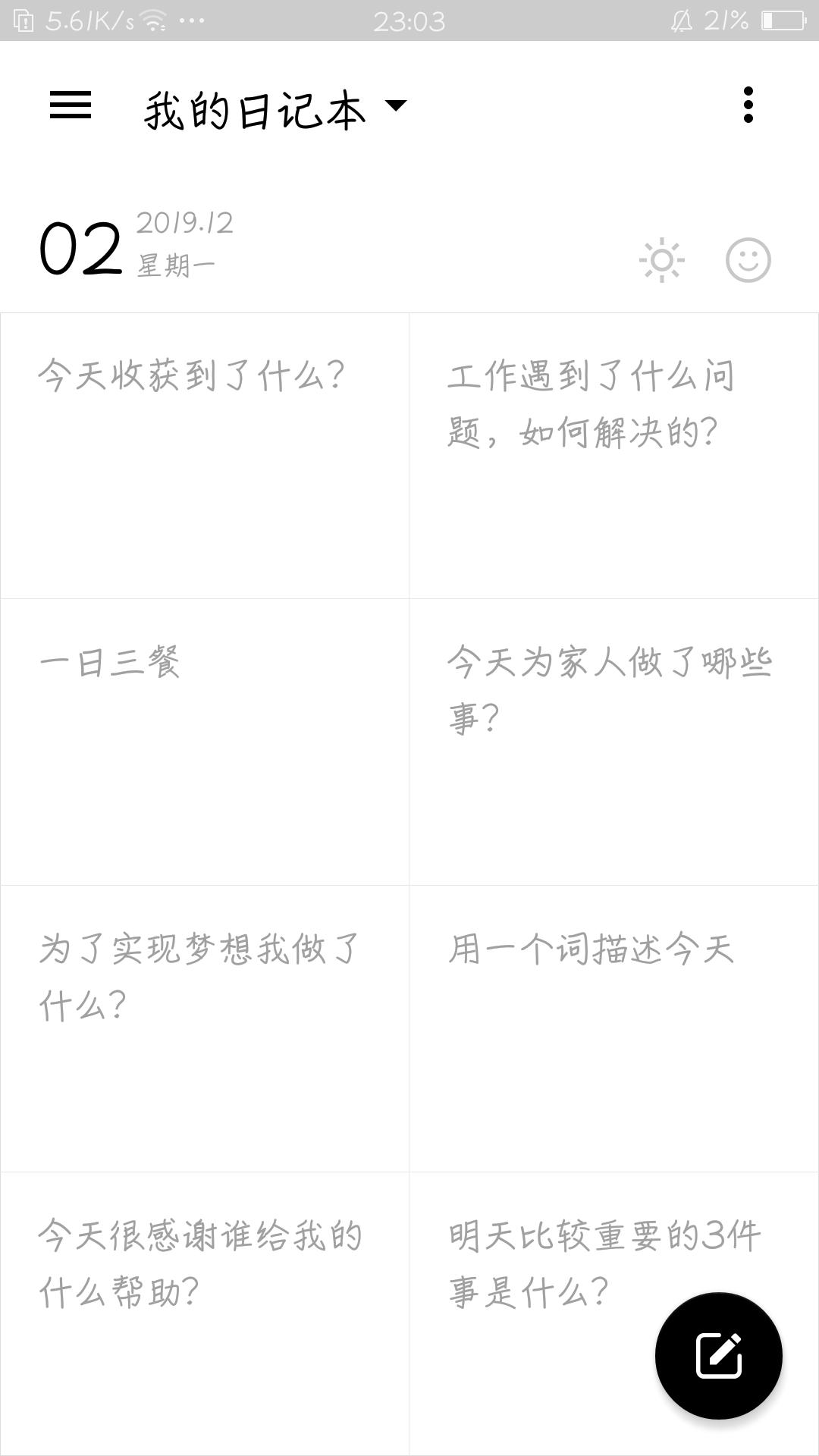 【分享】格间日记 - 1.0.0