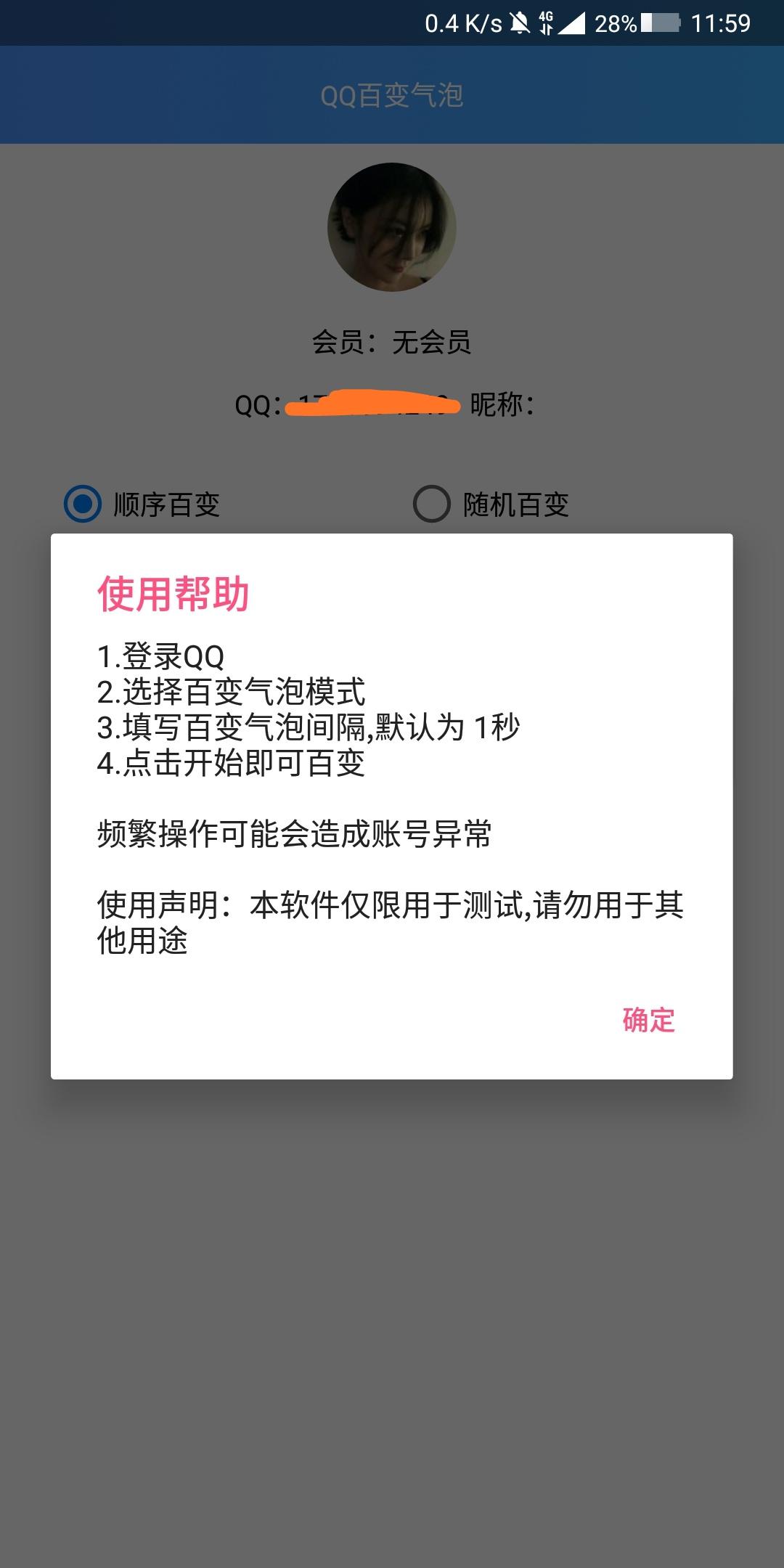 【软件分享】QQ百变气泡-爱小助