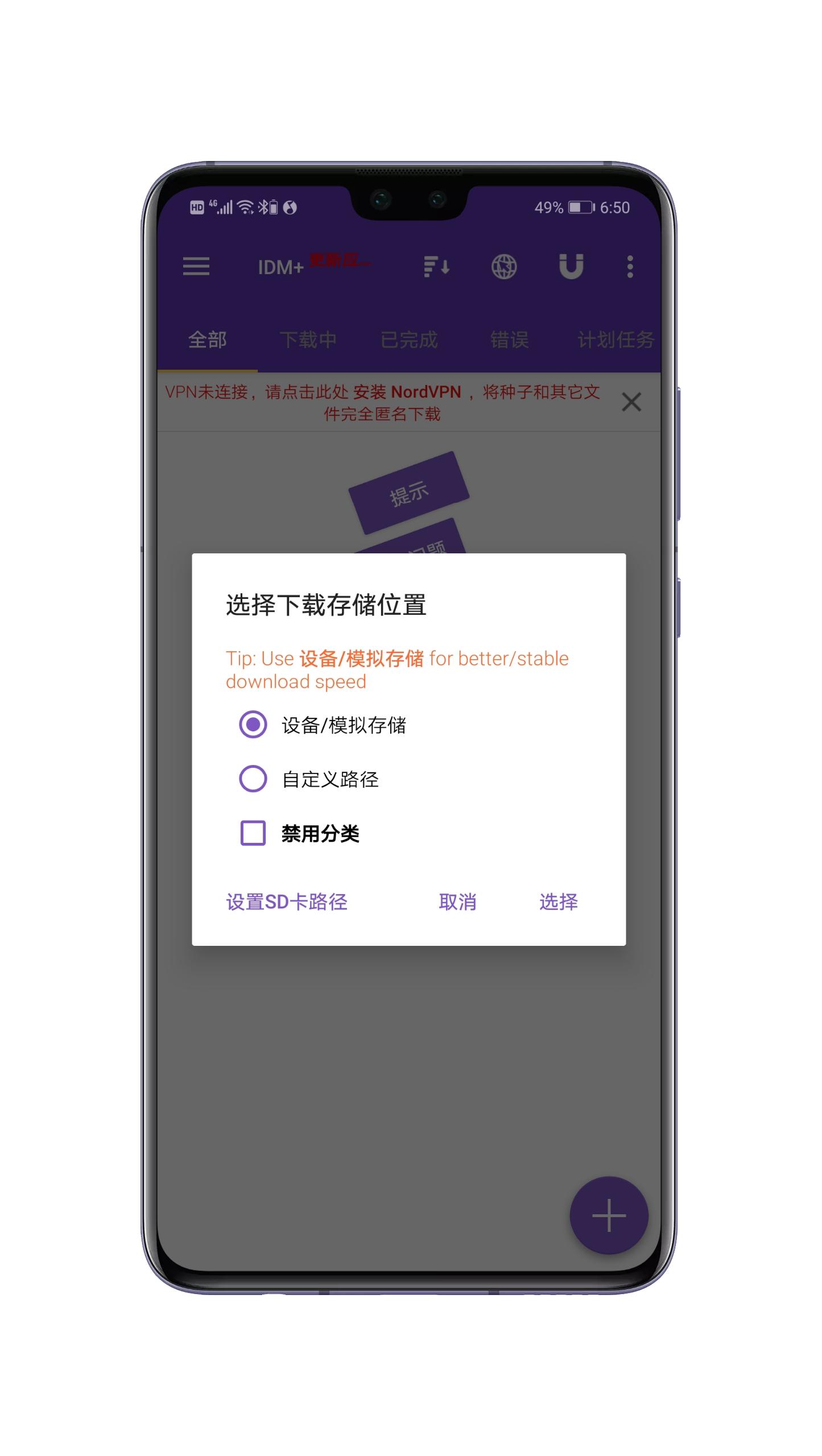 【分享】IDM+下载神器10.0.1/媲美ADM/完整中文翻译版