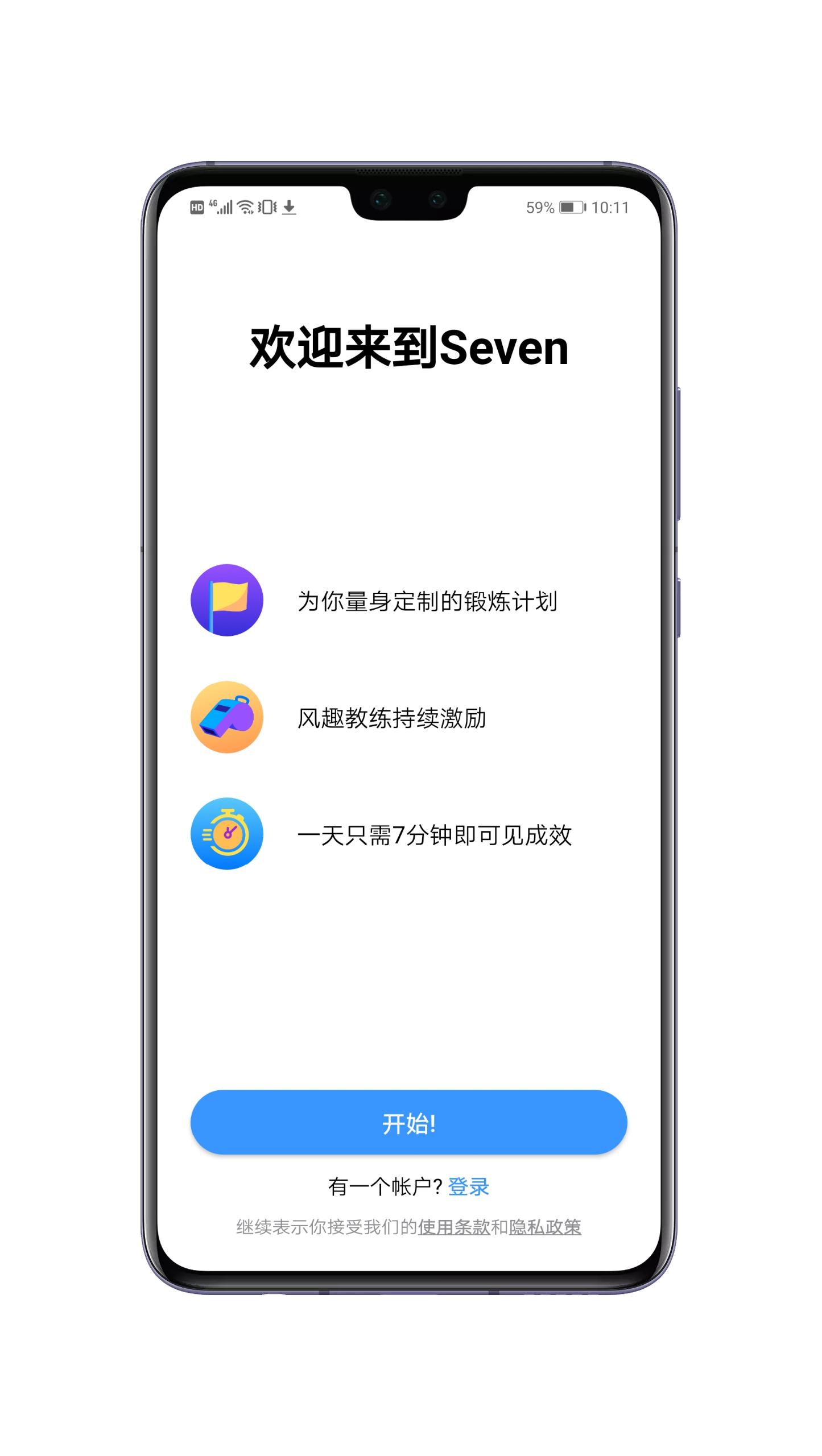 【分享】Seven七分钟锻炼8.4.1