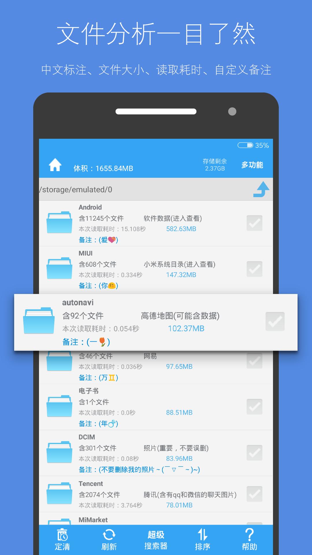 【分享】存储空间清理 4.6.1