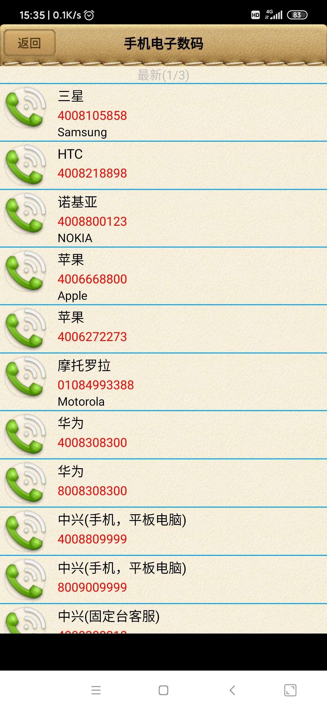 【分享】公用电话本2.6.0