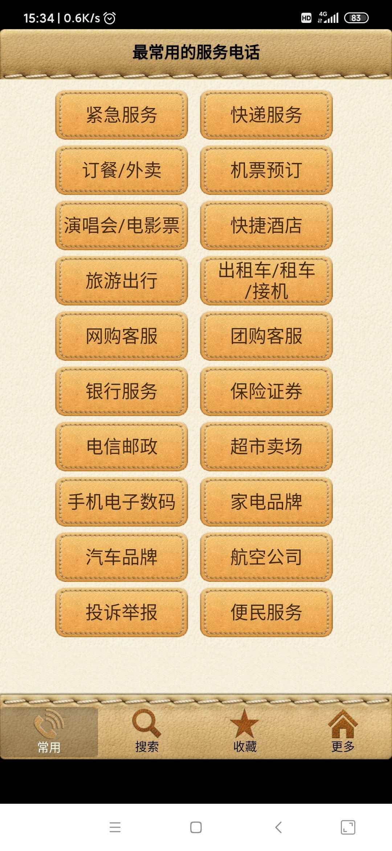 【分享】公用电话本2.6.0-爱小助