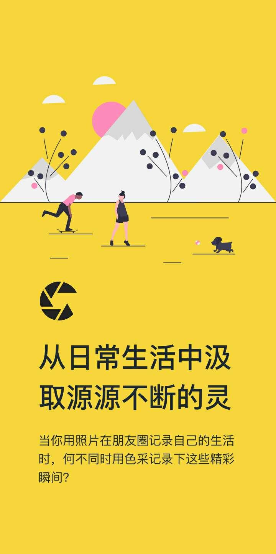 【分享】色采 - 配色助手 色卡工坊 1.5.8