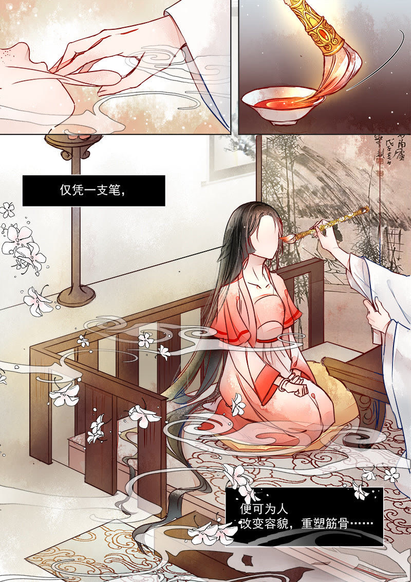 【漫画更新】【画皮师】,acg里番娜美