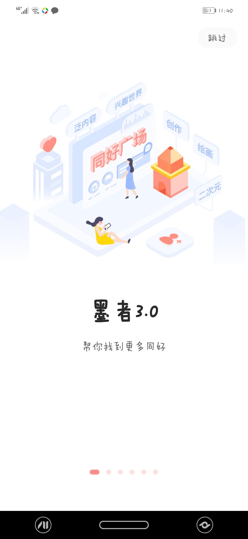 【分享】墨者 3.0.8
