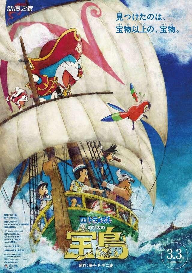 【动漫资讯】《哆啦A梦》新剧场版428万人观看!