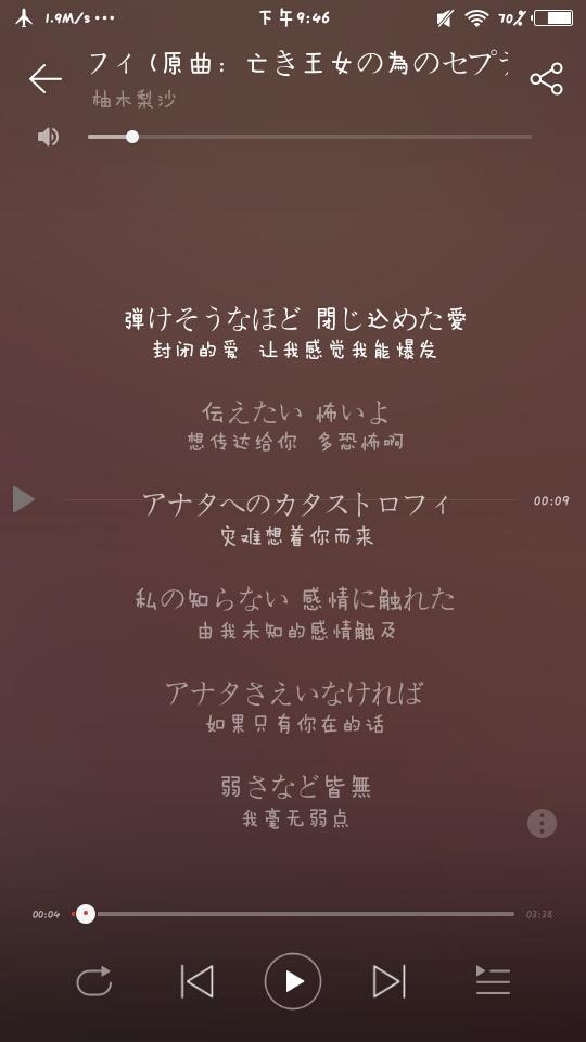 【音乐推荐】必然,超能异世界魔术师樱花-小柚妹站
