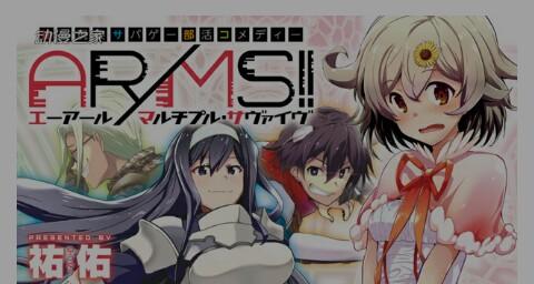 【资讯】 士兵精灵魔法少女齐上阵!AR生存游戏漫画《AR/MS!
