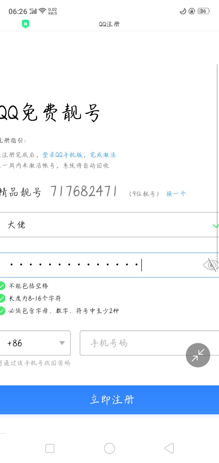 【虚拟物品】免费注册-100tui.cn