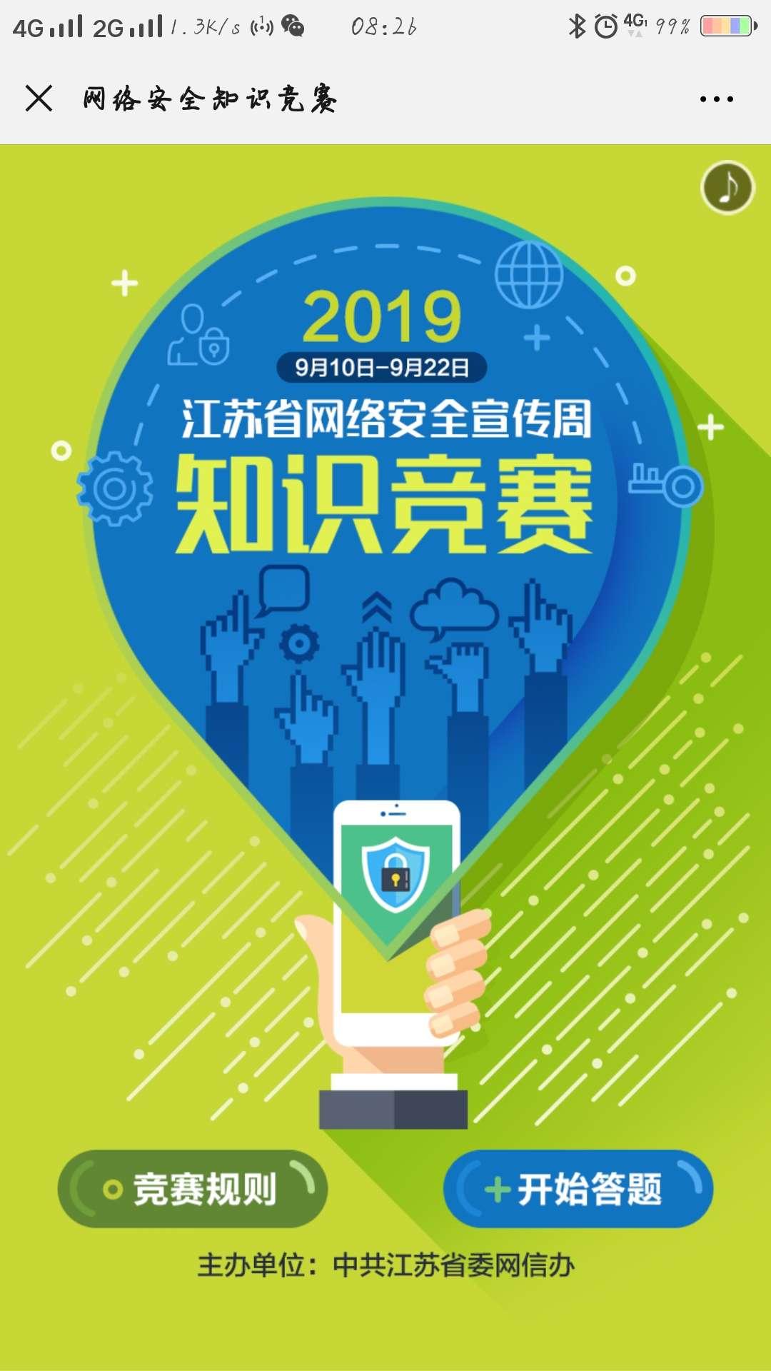 潇湘线报【现金红包】江苏网络安全宣传周知识竞赛-www.wcaqq.com